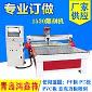 青�u供��PVC塑料板材雕刻�C 塑料板材下料�C