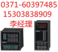 AOZ9000系列单回路单显变送仪表